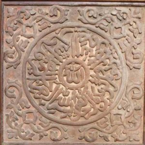 SOLD: Exceptional & Rare Mughal stele Quranic Panel full Surah 300 plus years old Antique Architectural Antiques